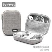 《Boona》3C 硬殼長型收納包 F003(麻灰色)