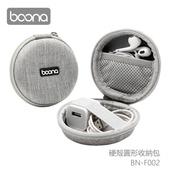 《Boona》3C 硬殼圓形收納包 F002(麻灰色)