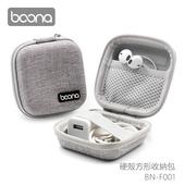 《Boona》3C 硬殼方形收納包 F001(麻灰色)