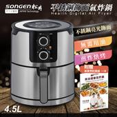 《SONGEN松井》4.5L大容量不銹鋼飾面精品氣炸鍋SG-450AF(附贈美食烹飪食譜一本)(SG-450AF)