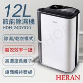 《禾聯HERAN》12L節能除濕機 HDH-24DY010 送!乾衣架