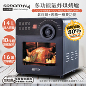 《SONGEN松井》14L可旋轉氣炸鍋烘烤爐/氣炸鍋/烤箱(附贈烹飪炊具10件組+美食烹飪食譜一本(SG-1400AF)(SG-1400AF)
