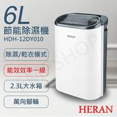 《禾聯HERAN》6L節能除濕機 HDH-12DY010 送!體重計