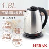《禾聯HERAN》1.8L不鏽鋼快煮壺 HEK-18L1