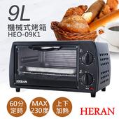 《禾聯HERAN》9L機械式電烤箱 HEO-09K1