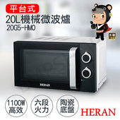 《禾聯HERAN》20L平台式機械微波爐 20G5-HMO