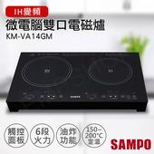 《聲寶SAMPO》微電腦雙口IH變頻電磁爐 KM-VA14GM