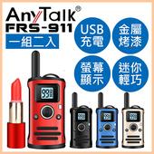 《AnyTalk》FRS-911 免執照無線對講機 一組二入 四色可選 迷你 輕巧 USB充電 附耳麥 餐廳 飯店 倉管 診所 房務(FRS-911 神秘黑)