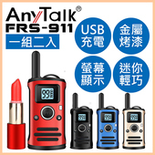 《AnyTalk》FRS-911 免執照無線對講機 一組二入 四色可選 迷你 輕巧 USB充電 附耳麥 餐廳 飯店 倉管 診所 房務(FRS-911 蔚海藍)