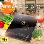 《鍋寶》觸控式微電腦多功能黑晶電陶爐 (EH-9500-D)不挑鍋(EH-9500-D)