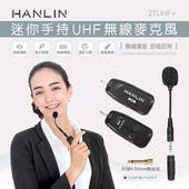 《HANLIN》HANLIN-2TUHF+ 迷你手持UHF無線麥克風