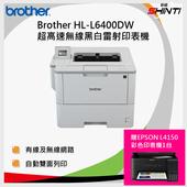 《BROTHER》HL-L6400DW 超高速無線黑白雷射印表機