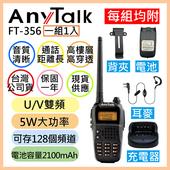 《AnyTalk》AnyTalk FT-356 三等 5W 業餘 無線 對講機 雙頻 超遠距 螢幕顯示(FT-356)