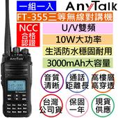 《AnyTalk》Anytalk FT-355 10W 三等業餘無線對講機 雙頻 超強訊號 遠距 生存遊戲 露營 保全 生活防水(FT-355)