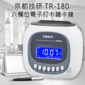 《京都技研》TR-180六欄位電子液晶打卡鐘