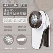 《HANLIN》HANLIN-ES91 ~好用USB充電毛球修剪機 (USB充電)