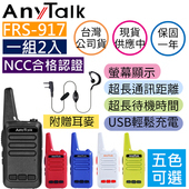《AnyTalk》AnyTalk FRS-917 免執照無線對講機 一組二入 四色可選 USB充電 附耳麥 露營 倉管 櫃台 餐廳 飯店 辦公(FRS-917 綠色)