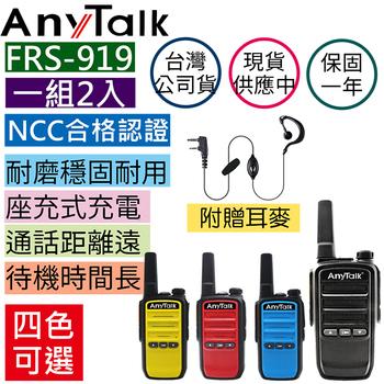 《AnyTalk》AnyTalk FRS-919 免執照無線對講機 一組二入 四色可選 座充 耐磨 耐摔 耐用 露營 倉管 櫃台 餐廳(FRS-919藍色)