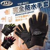 《JAP 安全工廠》完全防水手套 支援觸屏  加絨YW-R011(黑色/M)