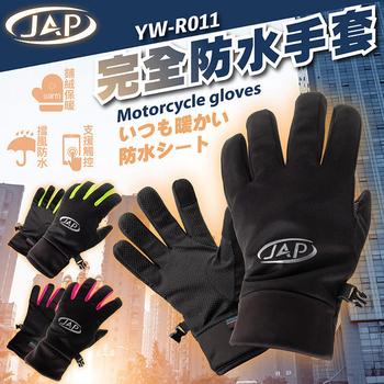 《JAP 安全工廠》完全防水手套 支援觸屏  加絨YW-R011(黃色/M)