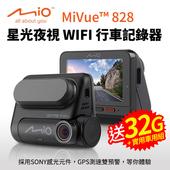 《Mio》MiVue 828 星光夜視 WIFI GPS行車紀錄器