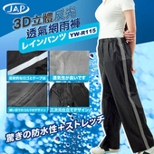 《JAP》3D立體反光透氣網雨褲 YW-R115(M)