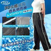 《JAP》3D立體反光透氣網雨褲 YW-R115(XL)