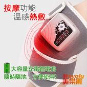 《Mavoly 美樂麗》高彈力透氣 充電型熱敷關節按摩器 OA-30GY(灰)