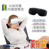 《Mavoly 美樂麗》6代 充電式折疊 溫熱氣壓眼部按摩器 C-0241(黑色)