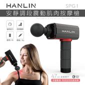 《HANLIN》HANLIN-SPG1 調段深層筋膜肌肉按摩槍