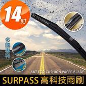 《安伯特》SURPASS高科技避震雨刷(1入)台灣製造 多國認證專利 環保耐用材質(14吋)