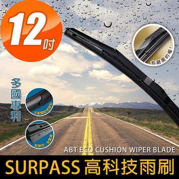 《安伯特》SURPASS高科技避震雨刷(1入)台灣製造 多國認證專利 環保耐用材質(12吋)