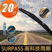《安伯特》SURPASS高科技避震雨刷(1入)台灣製造 多國認證專利 環保耐用材質(20吋)