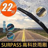 《安伯特》SURPASS高科技避震雨刷(1入)台灣製造 多國認證專利 環保耐用材質(22吋)