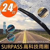 《安伯特》SURPASS高科技避震雨刷(1入)台灣製造 多國認證專利 環保耐用材質(24吋)