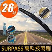 《安伯特》SURPASS高科技避震雨刷(1入)台灣製造 多國認證專利 環保耐用材質(26吋)