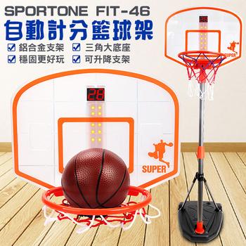 《SPORTONE》SPORTONE FIT-46 自動計分籃球架可升降室內投籃架框