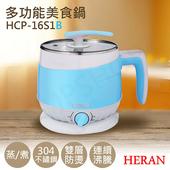 《禾聯HERAN》1.6L多功能美食鍋 HCP-16S1B(藍)