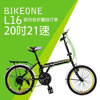 《BIKEONE》BIKEONE L16 城市休閒20吋21速通勤便攜鋁合金後貨架折疊自行車(黑綠)