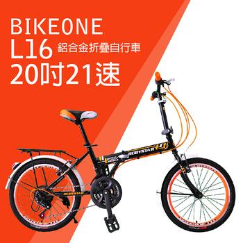 《BIKEONE》BIKEONE L16 城市休閒20吋21速通勤便攜鋁合金後貨架折疊自行車(黑橘)