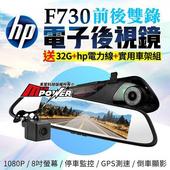 《惠普 HP》F730 雙鏡頭行車紀錄器 1080P電子後視鏡