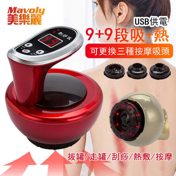 《Mavoly 美樂麗》第8代液晶 9+9段 熱敷拔罐機 C-0173 (可換3種按摩頭/刮痧/按摩/USB插電)(香檳金)