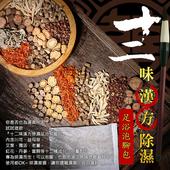 漢方十二味除濕足浴泡腳包(5包一袋)((5包一袋))