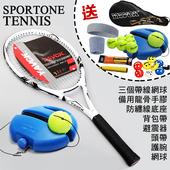 《SPORTONE》SPORTONE TENNIS 網球訓練器 網球拍 網球 訓練台(皓月白)