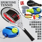 《SPORTONE》SPORTONE TENNIS 網球訓練器 網球拍 網球 訓練台(穩重黑)