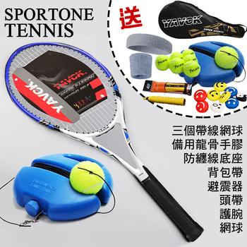 《SPORTONE》SPORTONE TENNIS 網球訓練器 網球拍 網球 訓練台(運動藍)
