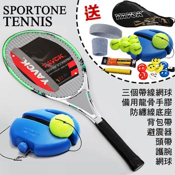 《SPORTONE》SPORTONE TENNIS 網球訓練器 網球拍 網球 訓練台(寧靜綠)