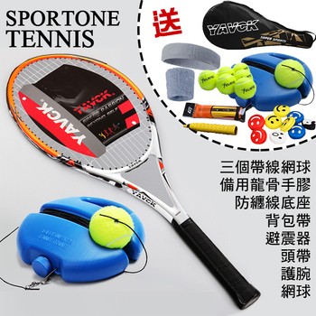 《SPORTONE》SPORTONE TENNIS 網球訓練器 網球拍 網球 訓練台(熱情紅)