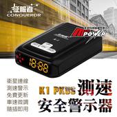 《征服者》K1 PLUS GPS衛星定位安全警示器