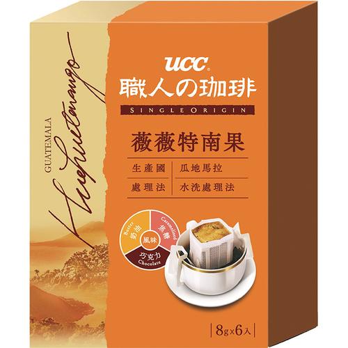 《UCC》產地嚴選薇薇特南果濾掛式咖啡(8g*6包)